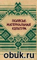 Книга Полесье. Материальная культура