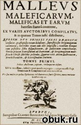 Книга Malleus Maleficarum (Оригинал)