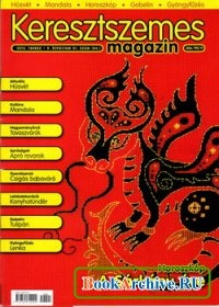 Книга Keresztszemes magazin №1 2012.