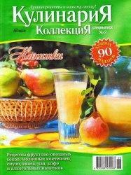 Журнал Кулинария. Коллекция. Спецвыпуск №2 2012
