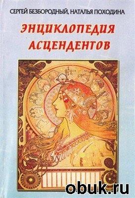 Книга Энциклопедия асцендентов