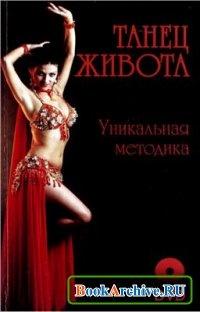 Книга Танец Живота. Уникальная методика.
