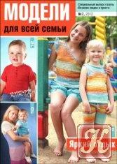 Книга Вязание модно и просто. Спецвыпуск № 7 2012 Модели для всей семьи. Яркий отдых