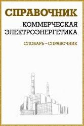 Книга Коммерческая электроэнергетика: словарь-справочник