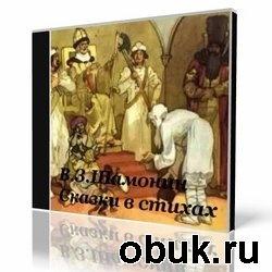 """Аудиокнига В.З. Шамонин - """"Шабарша"""", """"Про жадную старуху"""" и другие стихи (Аудиокнига)"""