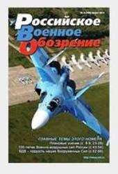Журнал Российское военное обозрение №8 2012