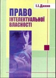 Книга Інтелектуальна власність