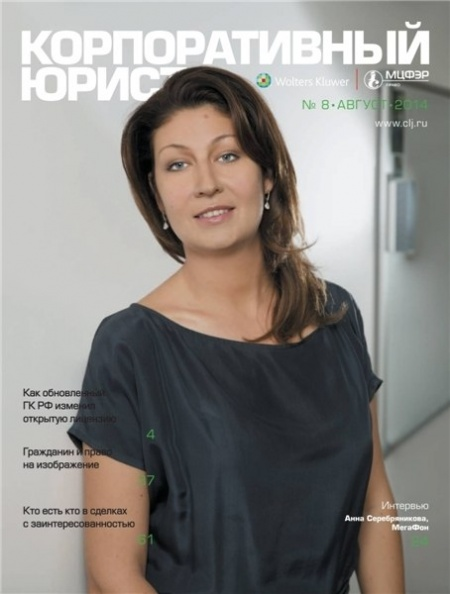 Книга Журнал: Корпоративный юрист №8 (август 2014)