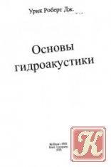 Книга Основы гидроакустики
