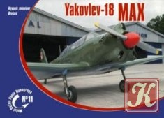 Книга Model Detail Photo Monograph №11: Yakovlev-18 Max