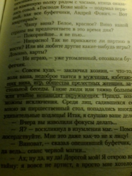 Книга Булгаков Мастер и Маргарита