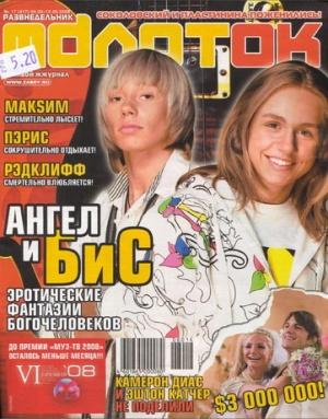 Журнал Молоток №17 (май 2008)