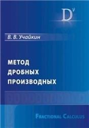 Книга Метод дробных производных
