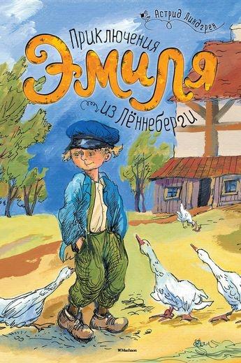 Линдгрен Астрид - Приключения Эмиля из Лённеберги