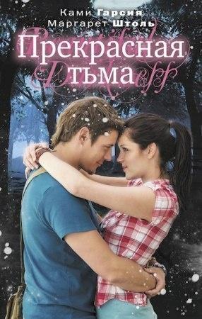Книга Кэми Гарсия, Маргарет Штоль Прекрасная тьма