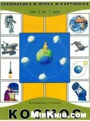 Книга Космос. Грамматика в играх и картинках.  От  5 до 7 лет