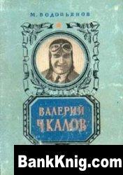 Книга Валерий Чкалов