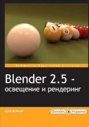Blender 2.5 Освещение и рендеринг
