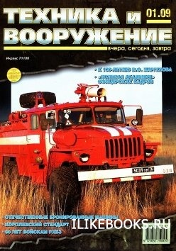 Журнал Техника и вооружение №1 2009