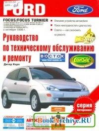 Книга Ford Focus/Focus Turnier. Руководство по техническому обслуживанию и ремонту.