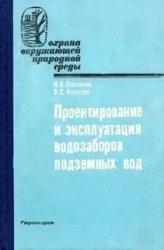 Книга Проектирование и эксплуатация водозаборов подземных вод