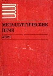 Книга Металлургические печи. Атлас.