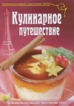 Журнал Домашняя кулинарная энциклопедия №4 2011 г