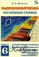Книга Радиолюбителям полезные схемы. Книга 6