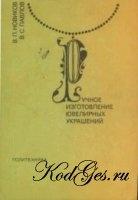 Книга Ручное изготовление ювелирных украшений