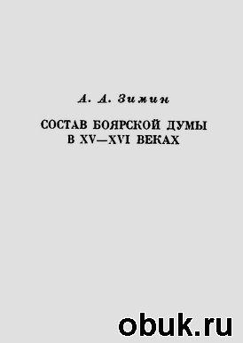 Книга Состав Боярской Думы в XV-XVI веках
