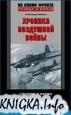 Аудиокнига Хроника воздушной войны. Стратегия и тактика. 1939-1945 гг