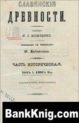Книга Славянские древности.Том 1. Книга 2