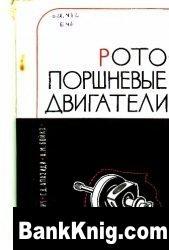 Книга Ротопоршневые двигатели