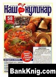 Журнал Наш кулинар № 20 2009