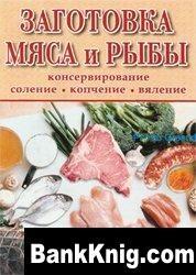 Книга Заготовка мяса и рыбы