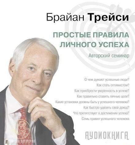 Книга Брайан Трейси «Простые правила личного успеха»