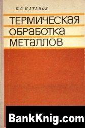 Книга Термическая обработка металлов