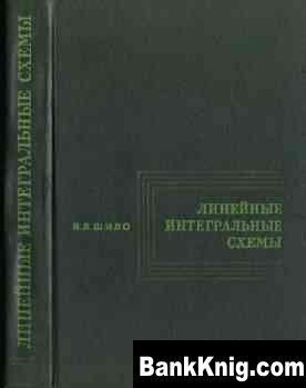 Книга Линейные интегральные схемы в радиоэлектронной аппаратуре