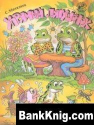 Книга Упрямый лягушонок