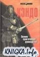 Аудиокнига Кэндо. Полное практическое руководство