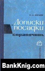 Книга Допуски и посадки. Справочник. (в 2-х томах)