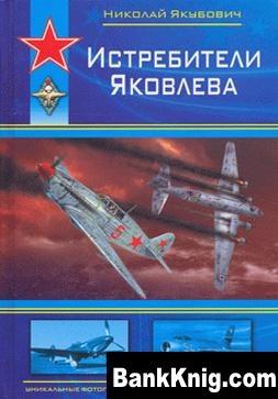 Книга Истребители Яковлева