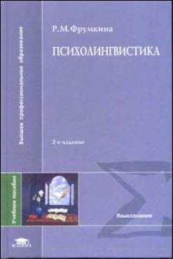 Книга Психолингвистика