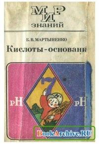 Книга Кислоты - основания.
