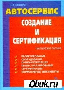 Книга Автосервис: Создание и сертификация: Практическое пособие