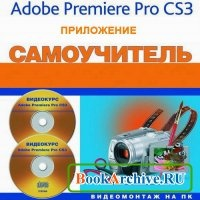 Книга Самоучитель. Видеомонтаж на ПК. Adobe Premiere Pro. Приложение.