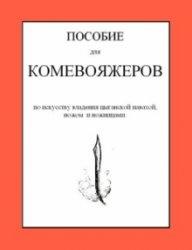 Книга Пособие для комивояжеров