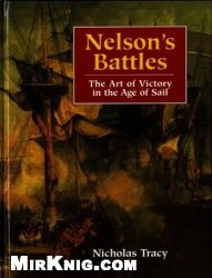 Книга Nelson's Battles: The Art of Victory in the Age of Sail