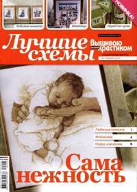Журнал Журнал Лучшие схемы № 1 2010