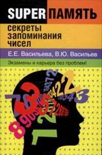 Книга Секреты запоминания чисел